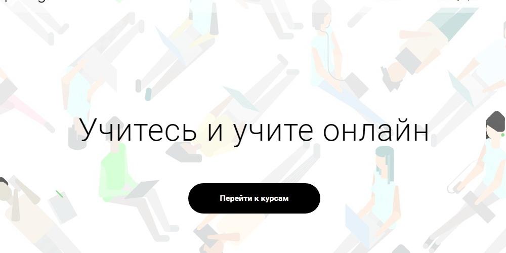 Бесплатные сайты для самообразования на русском языке  4