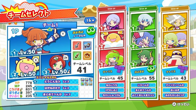 Topics tagged under sega on 紀由屋分享坊 Puyo-Puyo-Tetris-2-2021-01-13-21-003