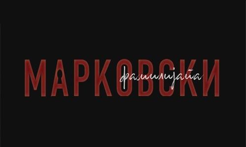 Фамилијата Марковски: 2 епизода