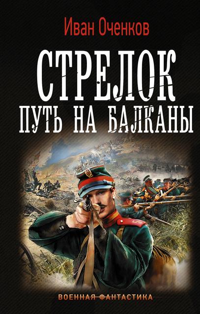 Иван Оченков «Стрелок. Путь на Балканы»