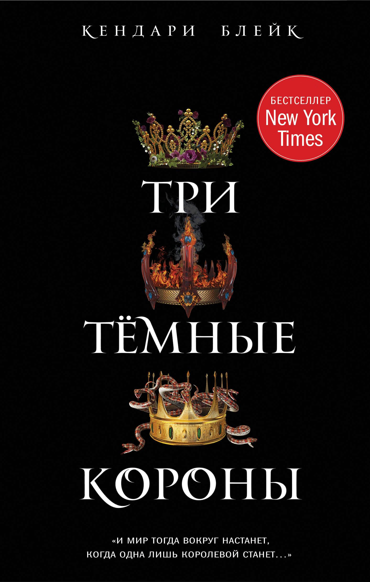 Кендари Блэйк «Три тёмные короны»