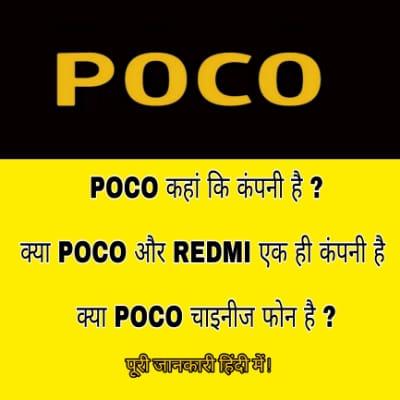 Poco Kahan Ki Company Hai ?