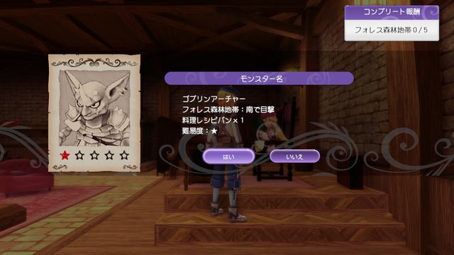 「符文工廠」系列最新作 Nintendo Switch™『符文工廠5』遊戲情報持續公開! 014