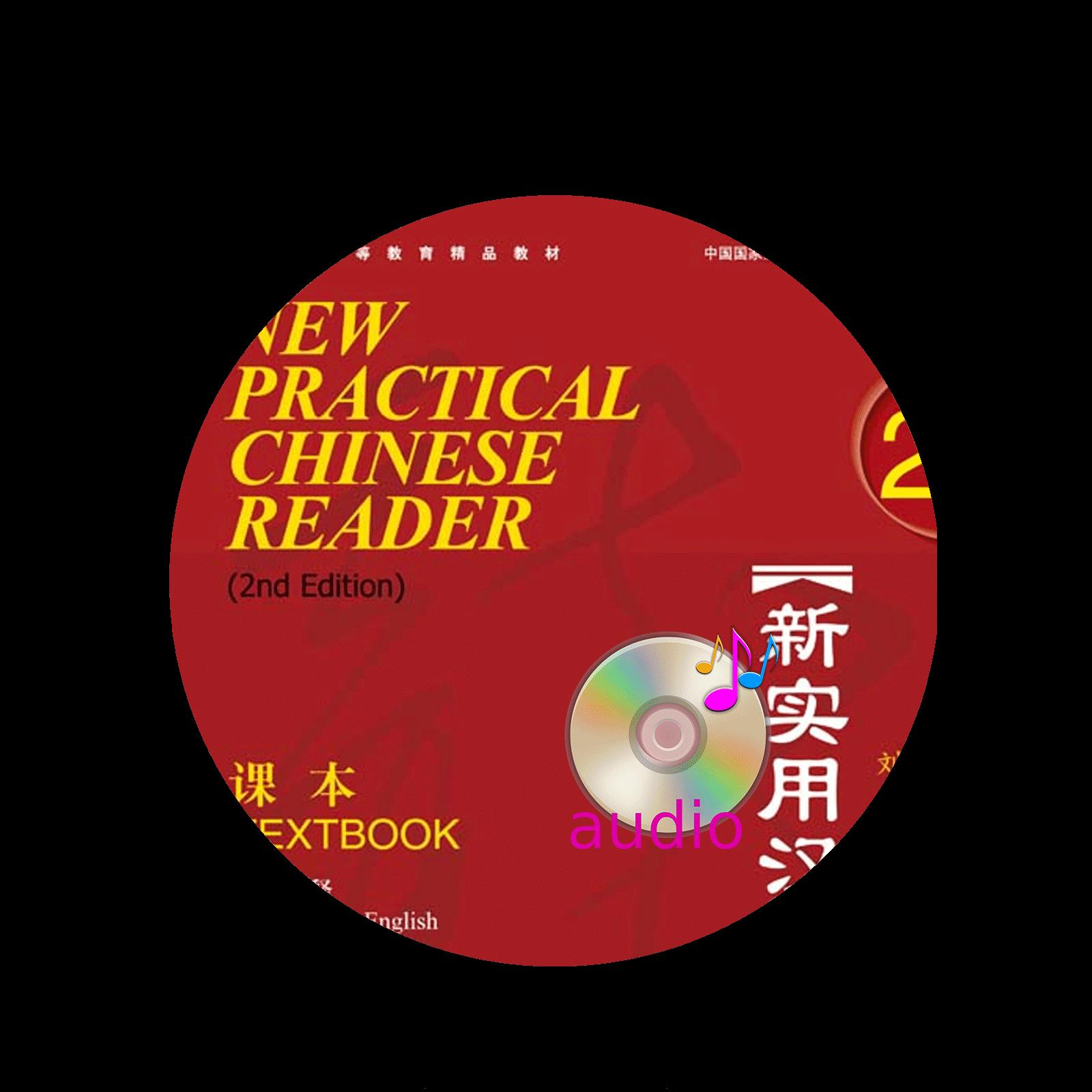 Xinshiyong Hanyu Keben Di2Ban 2 Audio
