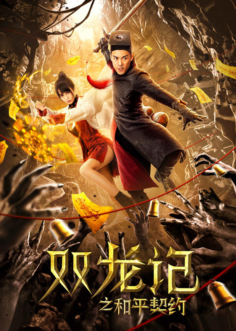 Shuang Long Ji (2020) Chinese HD Movie