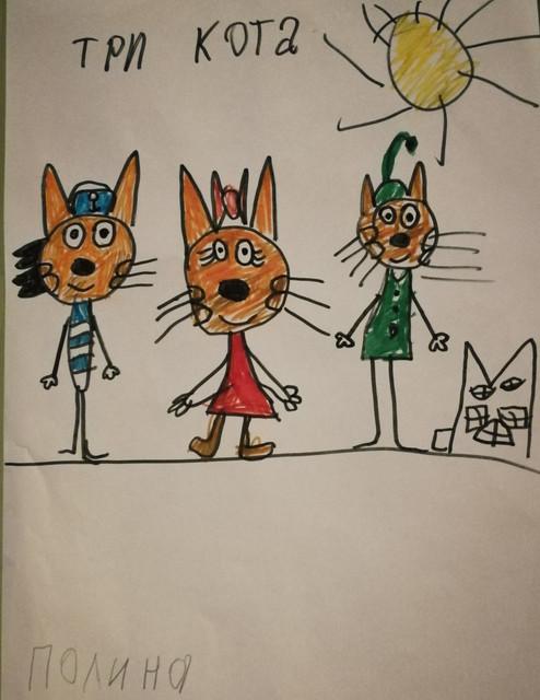Три кота.Полина 8 лет.jpg