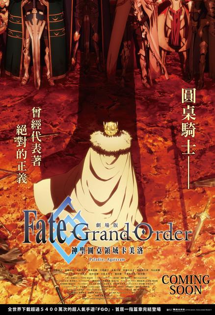《Fate/Grand Order-神聖圓桌領域卡美洛》後篇全台上映   動畫公司《Production I.G》操刀,演繹寂寥又壯麗的《FGO》世界觀 Image