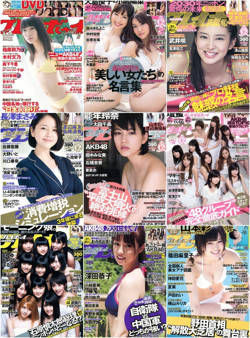 Weekly-Playboy-2011-Collection04