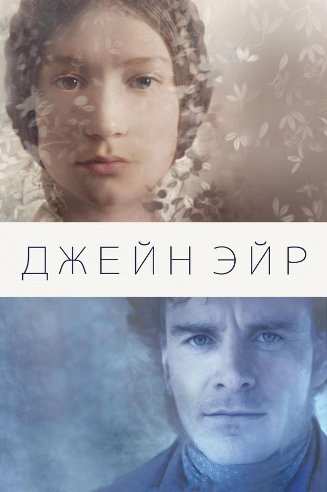 Смотреть Джейн Эйр / Jane Eyre Онлайн бесплатно - Викторианская Англия. После восьми лет, проведенных в пансионе для бедных девочек, сирота...