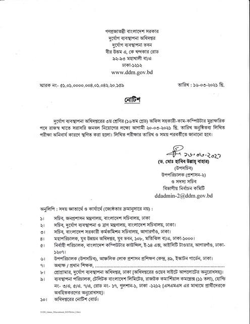 DDM-Exam-Postponed-Notice-2021-PDF-1
