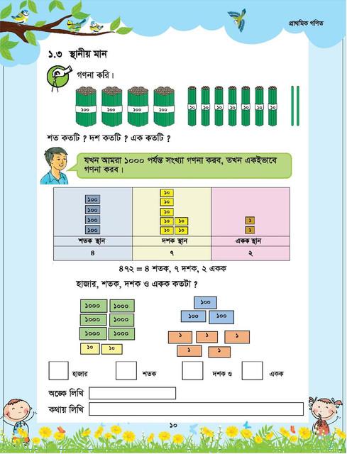 Primary-2018-B-Version-Class-3-Math-BV-PDF-Web-page-015