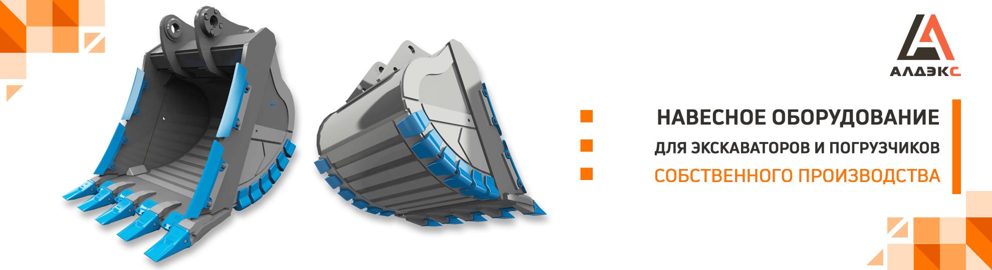 Компания «Адлэкс» предлагает ковши для экскаваторов и погрузчиков напрямую от производителей.