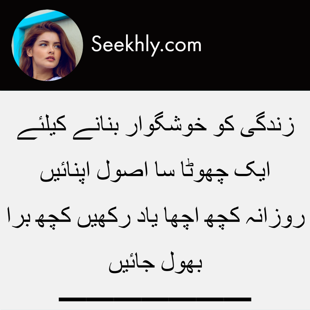 quotes-of-life-in-urdu-20-10