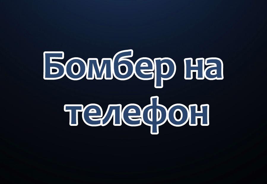 Bomber на Android или Ios