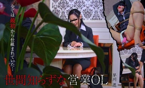 SM-Miracle e0648 世間知らずな営業OL 早川忍
