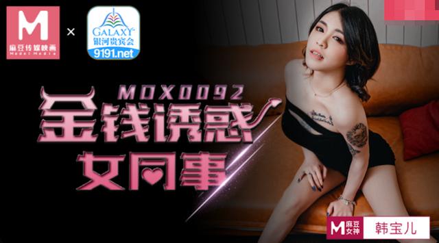 MDX-092金钱诱惑女同事-韩宝儿