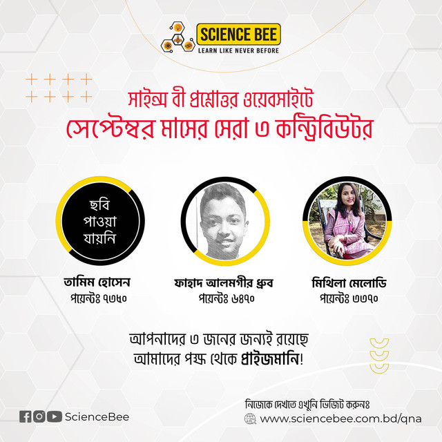 Science-bee-qna