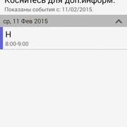 Screenshot-2015-02-10-09-34-24