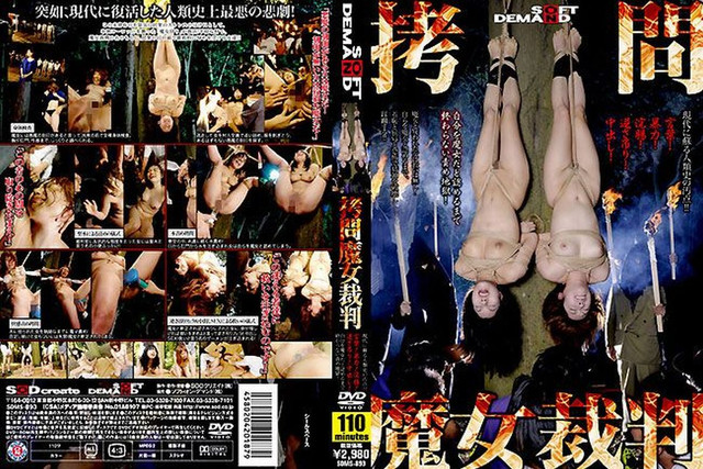 SDMS-893 Witch Trial Torture