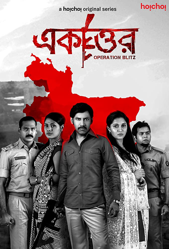 Ekattor (2020) S01 Complete Bengali Hoichoi Originals WEB-DL AAC 450MB Download
