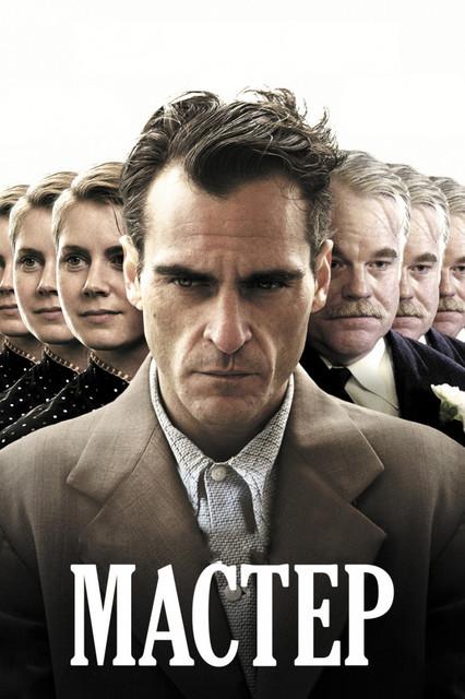 Смотреть Мастер / The Master Онлайн бесплатно - Демобилизованный моряк с загадочным прошлым не может найти места в послевоенной Америке....