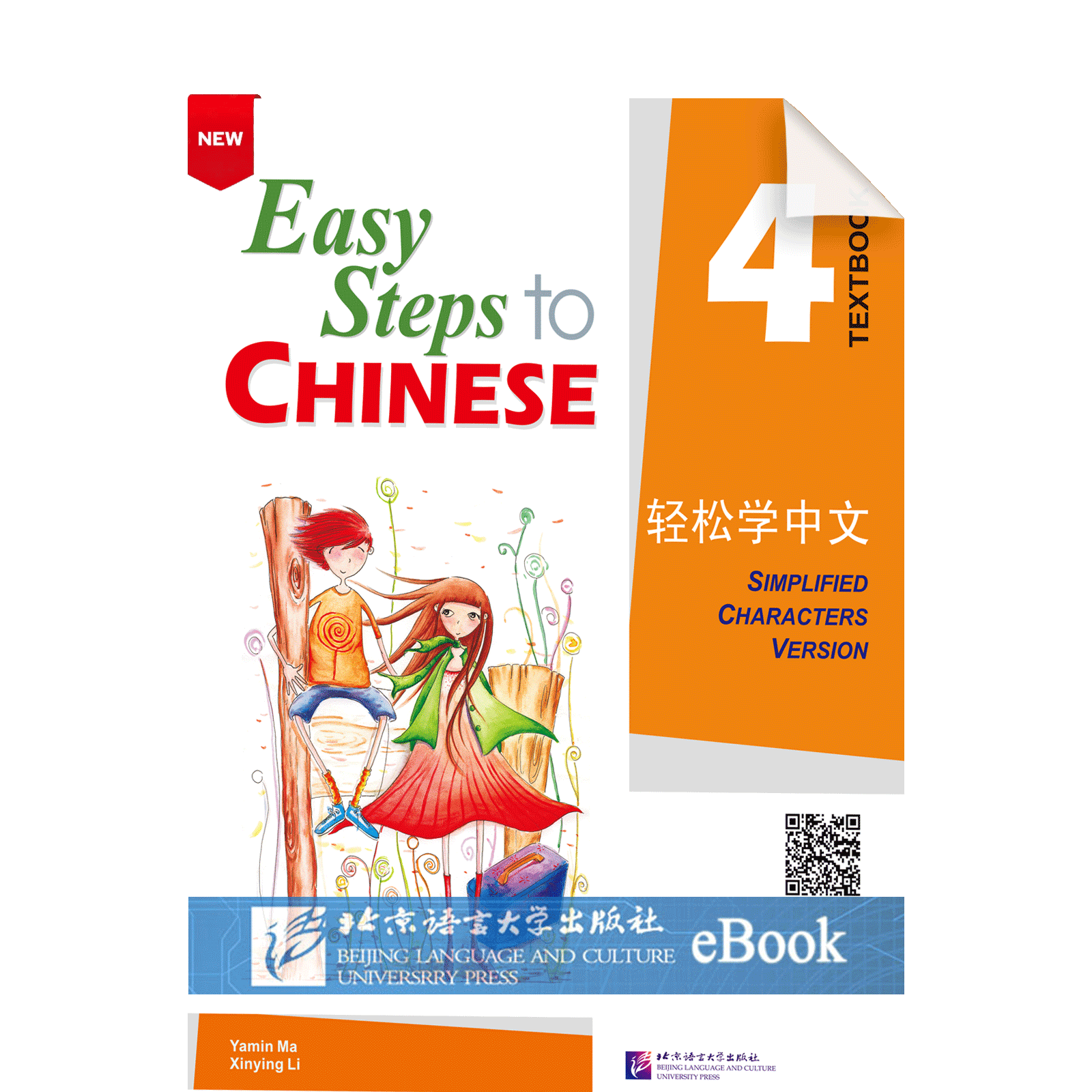Easy Step To Chinese Qingsong Xue Zhongwen Textbook Di4Ce