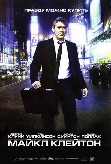 Смотреть Майкл Клейтон / Michael Clayton Онлайн бесплатно - Майкл Клейтон, элитный нью-йоркский специалист, работает на одну из самых известных...