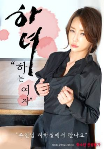 Maid A Woman Who (2021) Korean Full Movie 720p Watch Online