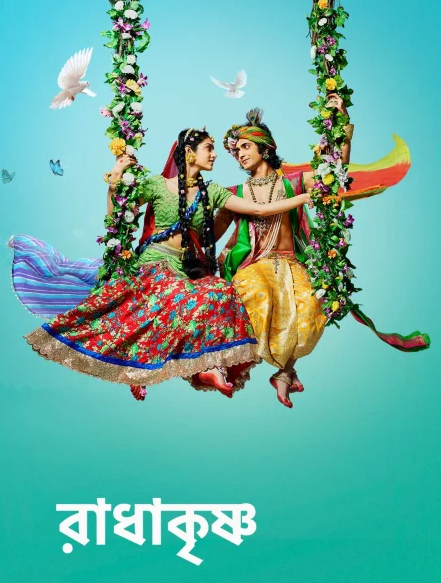 Radha Krishna Bangla Tv Serial 13th July 2020 Epesode 60 Download HD Premium