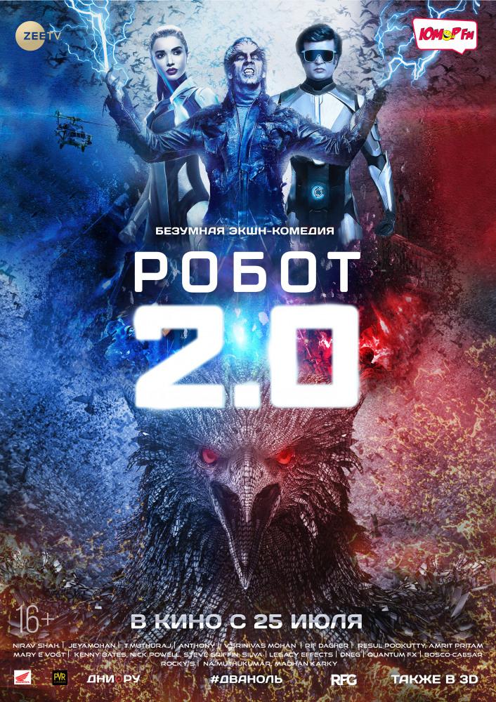 Смотреть Робот 2.0 / 2.0 Онлайн бесплатно - Миру угрожает монструозный крылатый злодей, покусившийся на самое святое, что есть у...