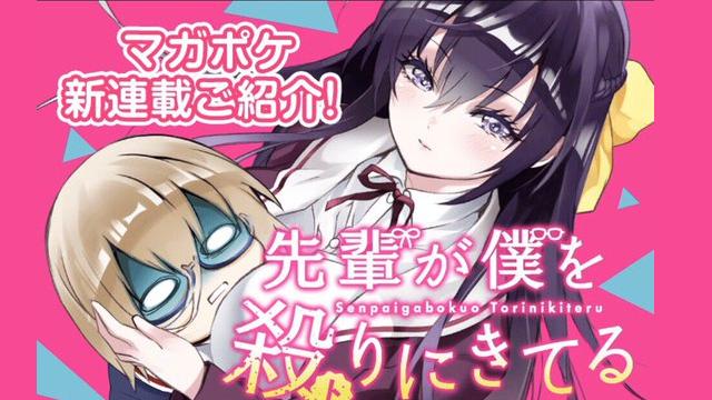 TWIN STAR EXORCIST Manga Creator Yoshiaki Sukeno Begins New Ecchi Romance Series This Month