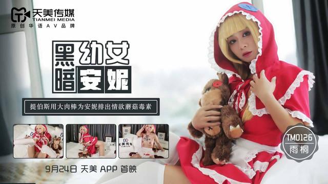 天美传媒TM0126黑暗幼女·安妮