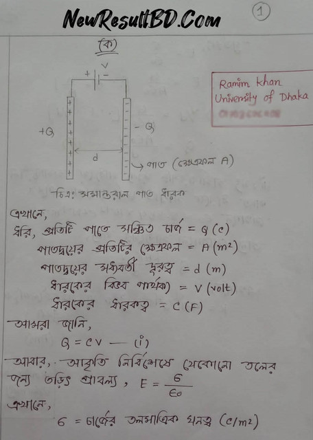 HSC Physics 7th Week Assignment 2022 Answer