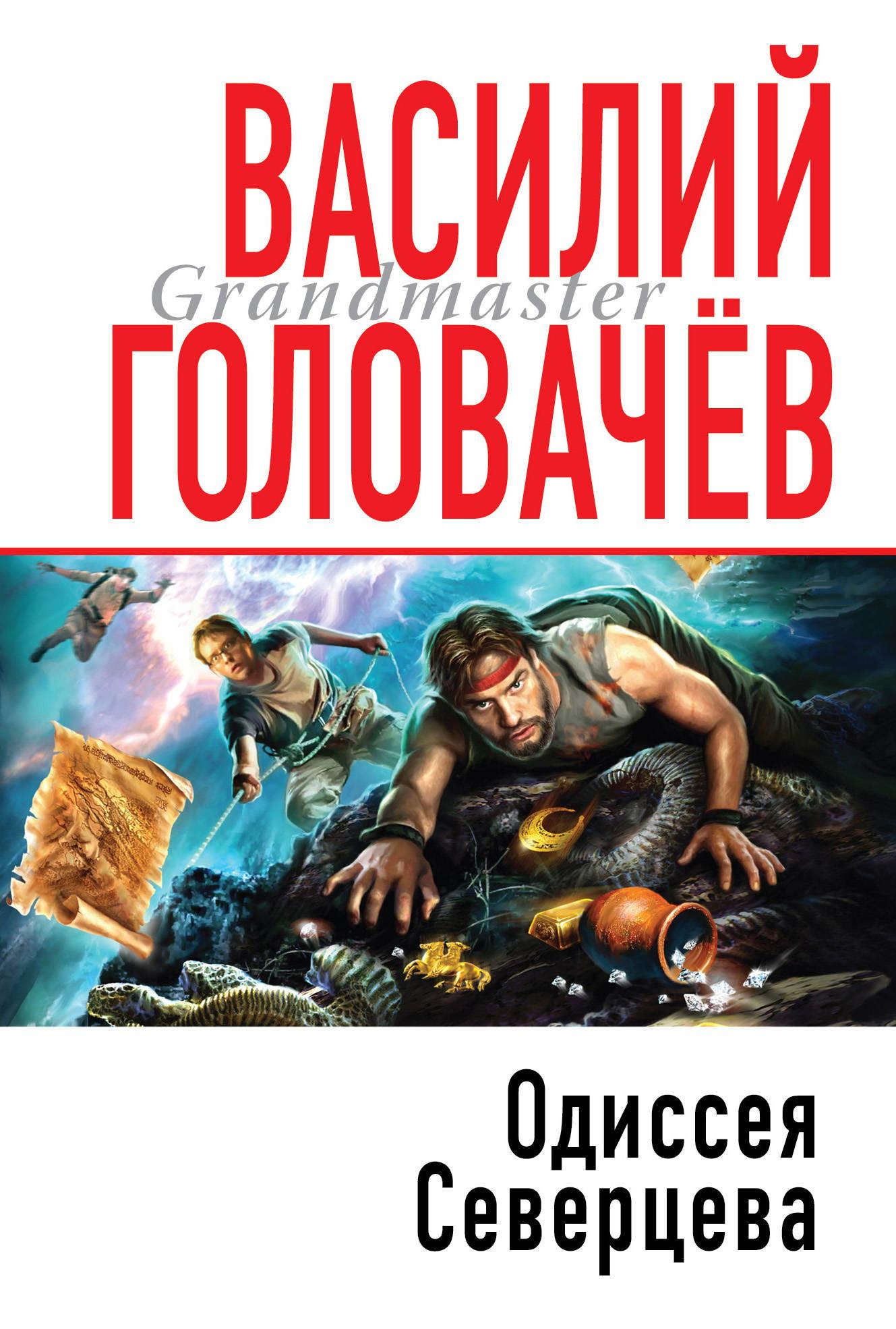 Василий Головачёв «Одиссея Северцева»