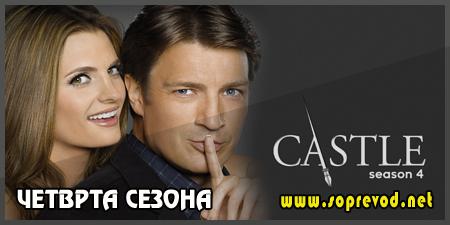 Castle: 6 епизода, Четврта сезона
