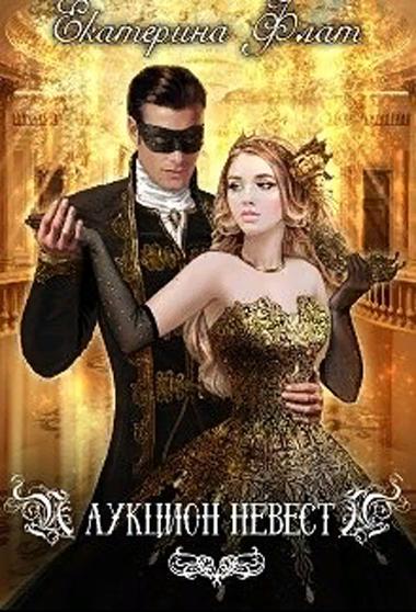 Аукцион невест. Екатерина Флат