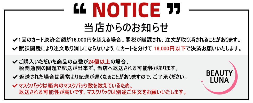corona-notice