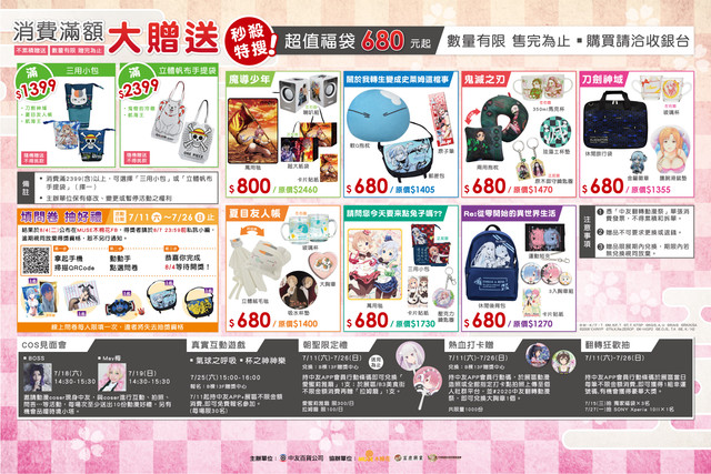 Topics tagged under 新聞情報 on 紀由屋分享坊 2020-4-DP-W300x-H200cm-r6