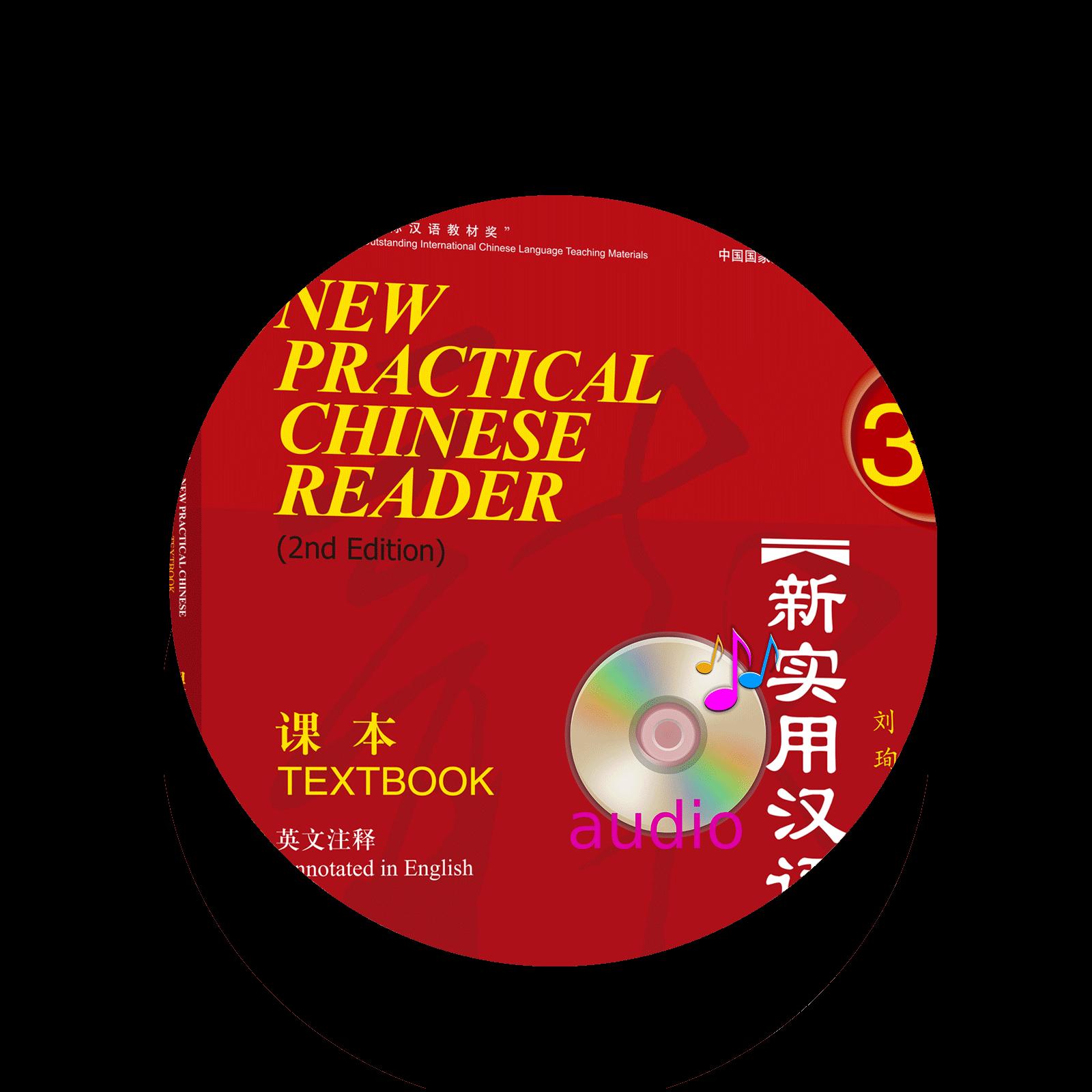 Xinshiyong Hanyu Keben Di2Ban 3 Audio