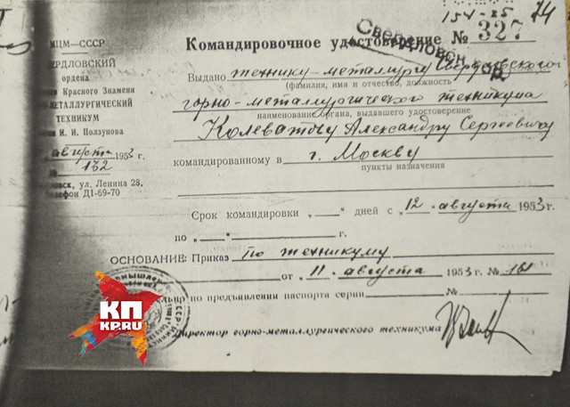 Alexander-Kolevatov-documents-57.jpg