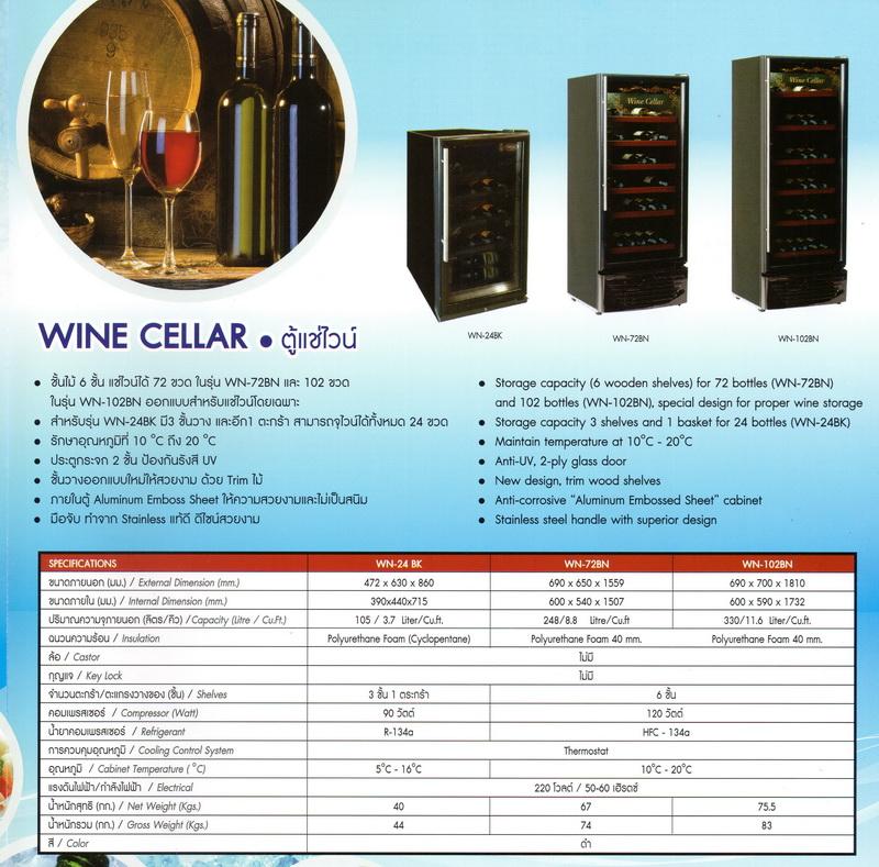 Wine-Cellar-rez