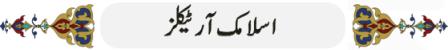 Islamic Articles SubKuch Web