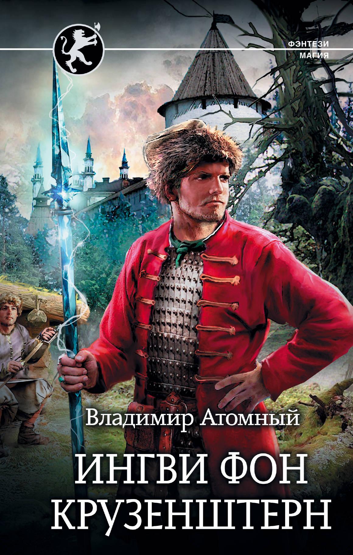 Ингви фон Крузенштерн - Владимир Атомный