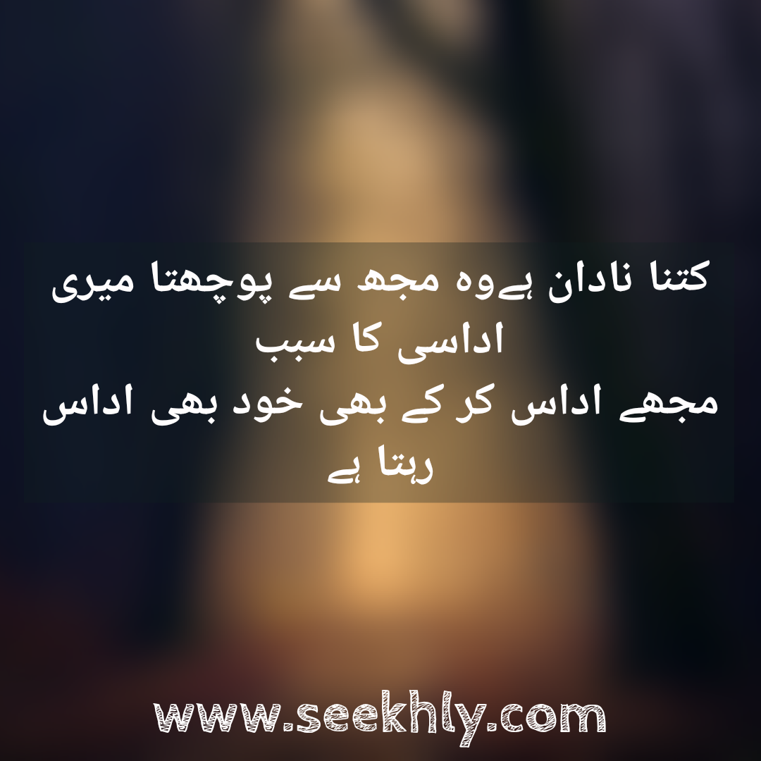 sad shayari in urdu,Sad Poetry,