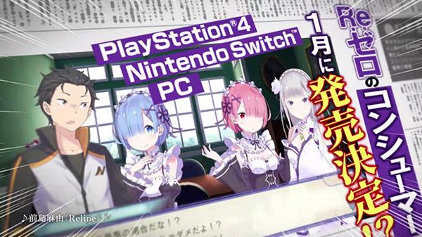 Topics tagged under playstation4 on 紀由屋分享坊 Re-Zero-TV-Spot-01-07-21
