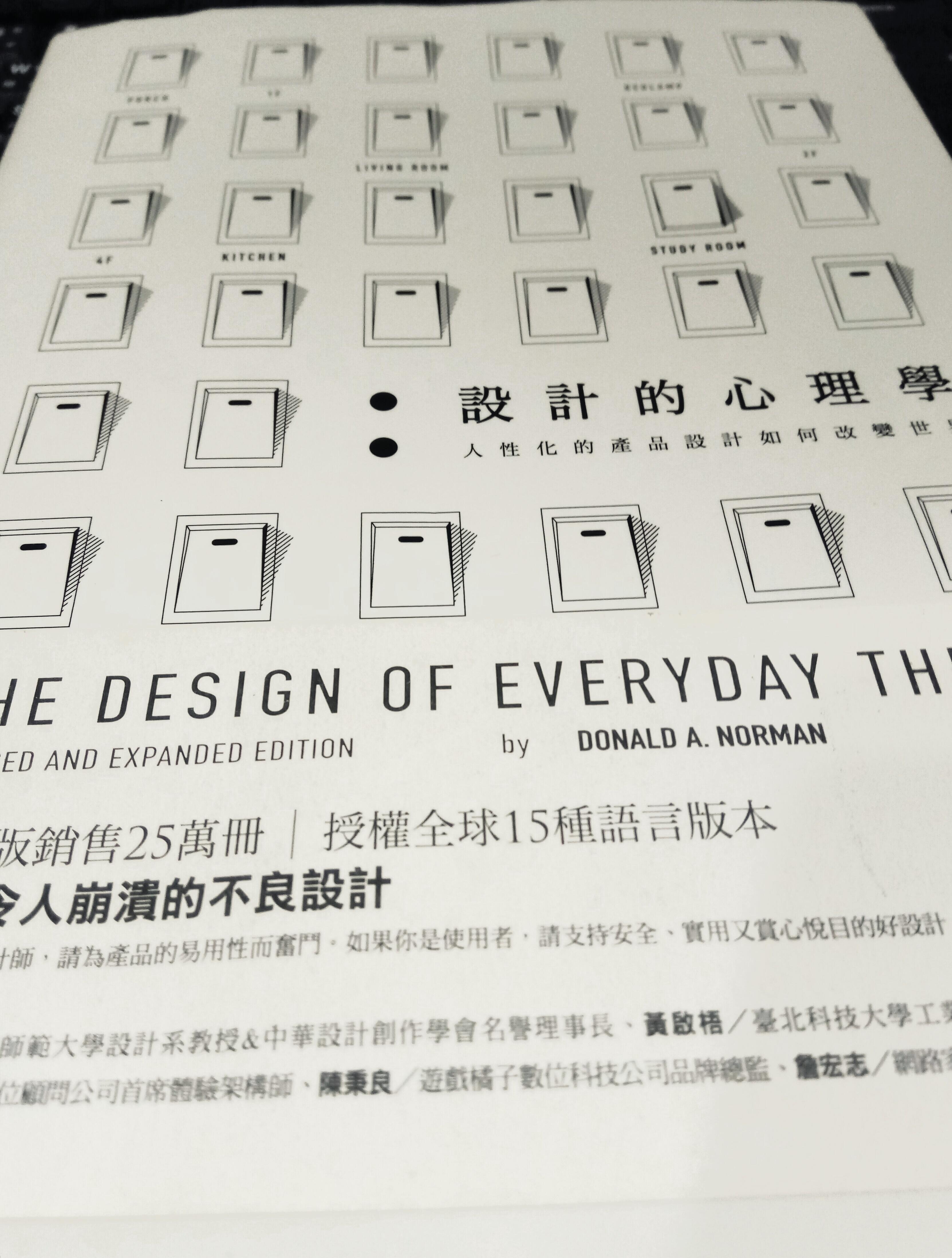 設計的心理學封面1