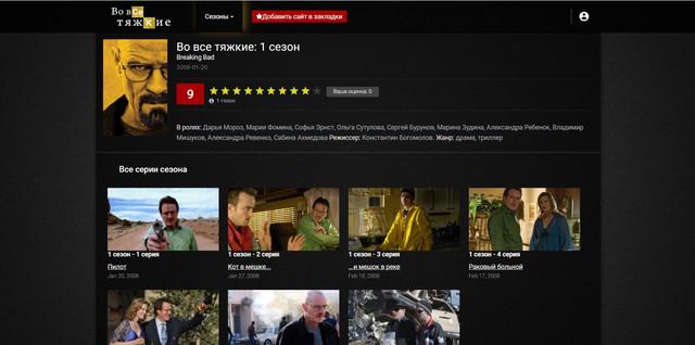 Во все тяжкие смотреть онлайн все серии и сезоны