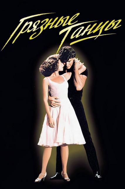 Смотреть Грязные танцы / Dirty Dancing Онлайн бесплатно - Лето 1963 года. 17-летняя Фрэнсис по прозвищу Бэби, невинная избалованная девушка из...