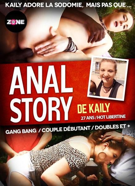 Анальные истории Кейли