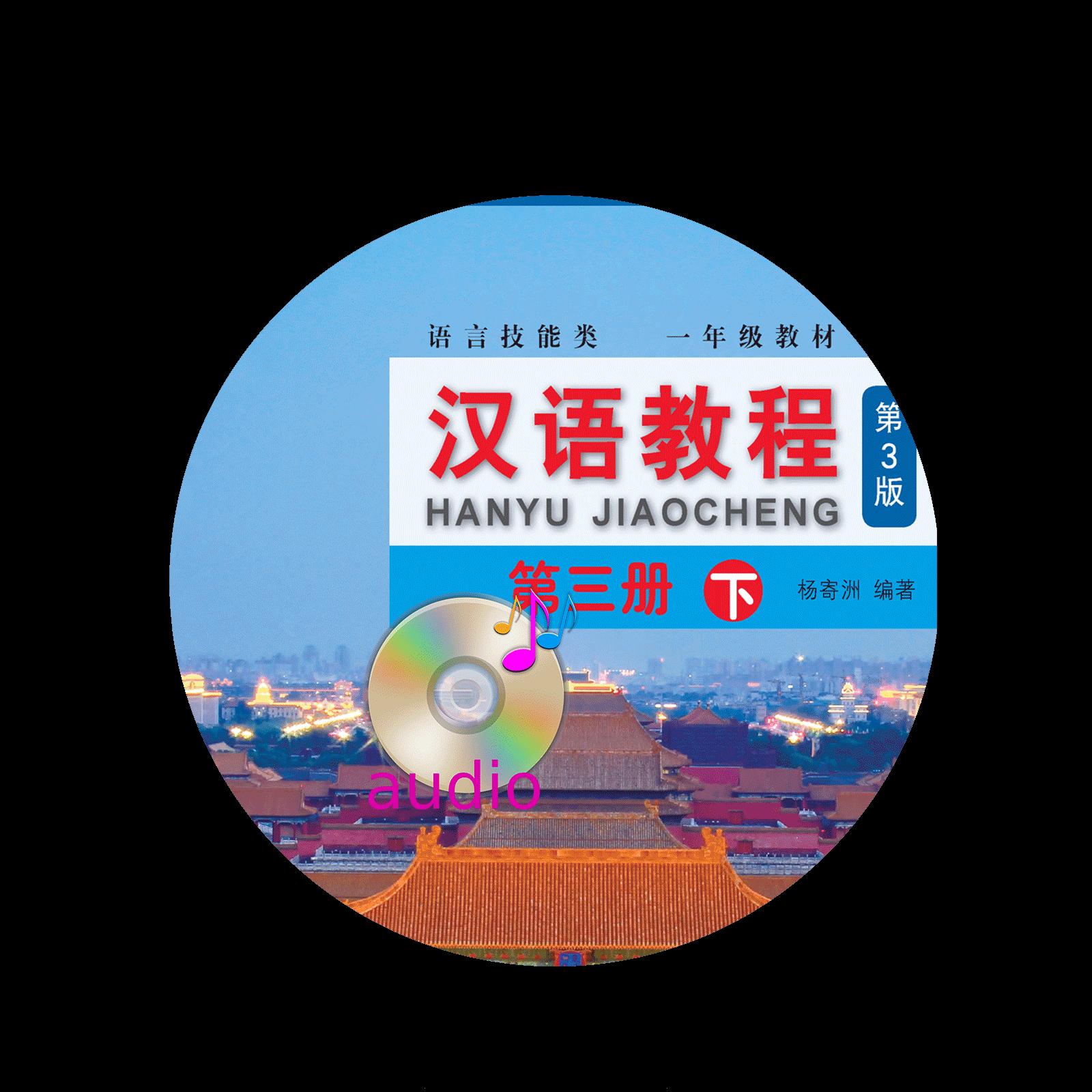 Hanyu Jiaocheng Di3Ban Di3Ce 2 Audio